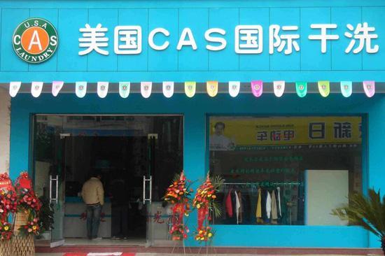 美国CAS国际干洗加盟支持