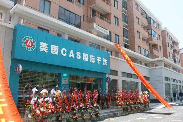 美国CAS国际干洗加盟优势