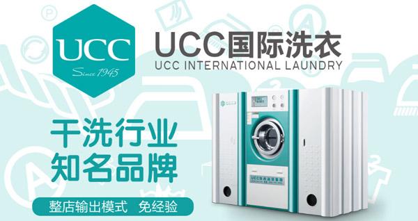 UCC干洗加盟
