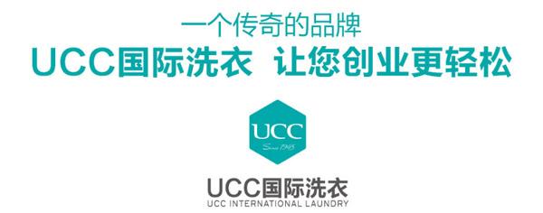 UCC干洗加盟流程