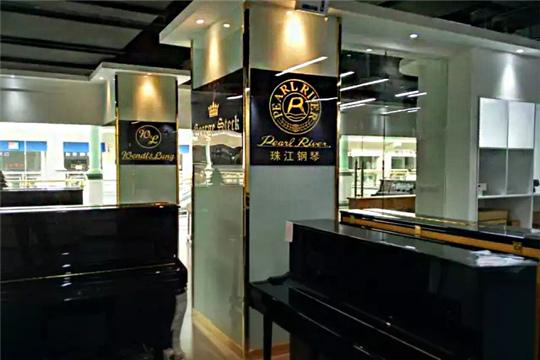 欧歌钢琴城加盟条件