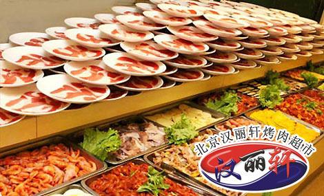 汉丽轩自助烤肉加盟支持