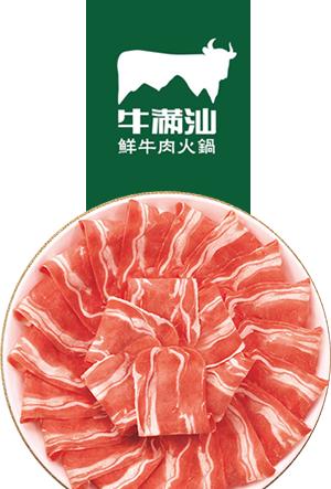牛满汕鲜牛肉火锅