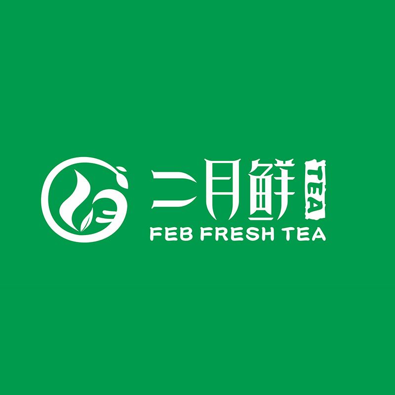 二月鲜奶茶