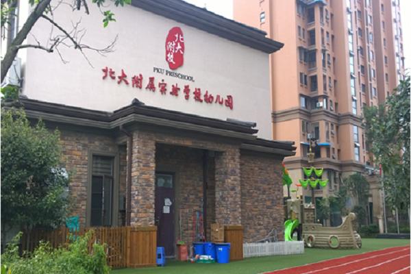 北京大学附属幼儿园