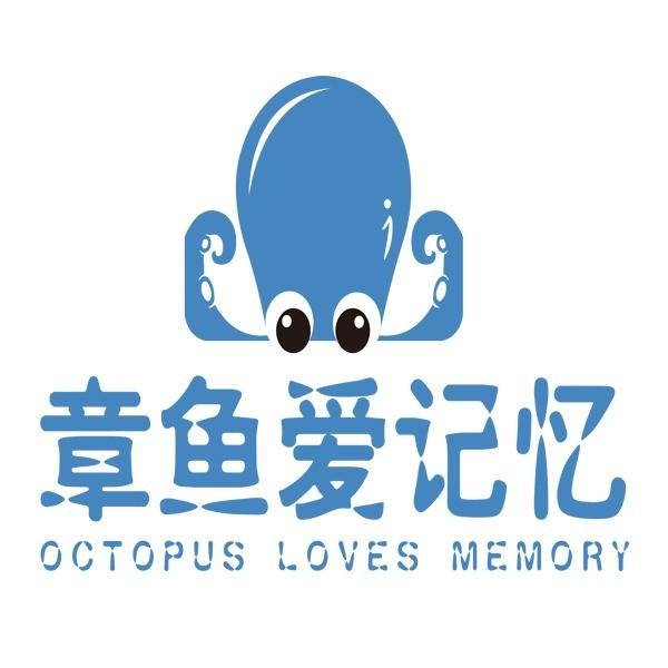 章鱼爱记忆