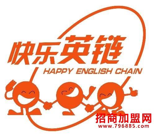 快乐英链少儿英语