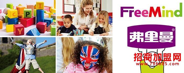 弗里曼国际儿童艺术馆加盟