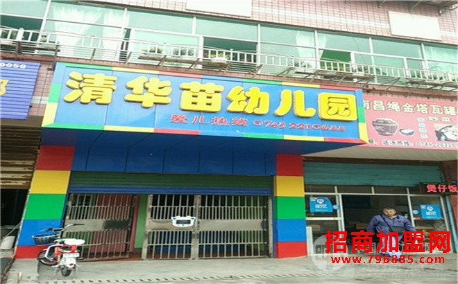 清华苗幼儿园