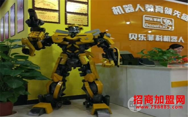 贝尔菲科机器人