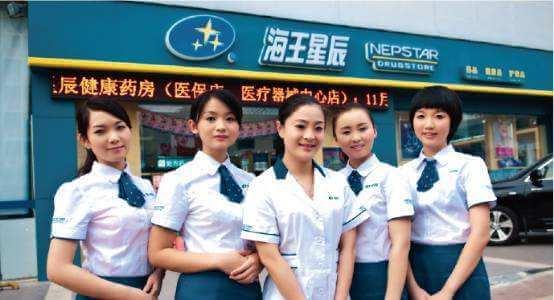 海王星辰药店加盟条件