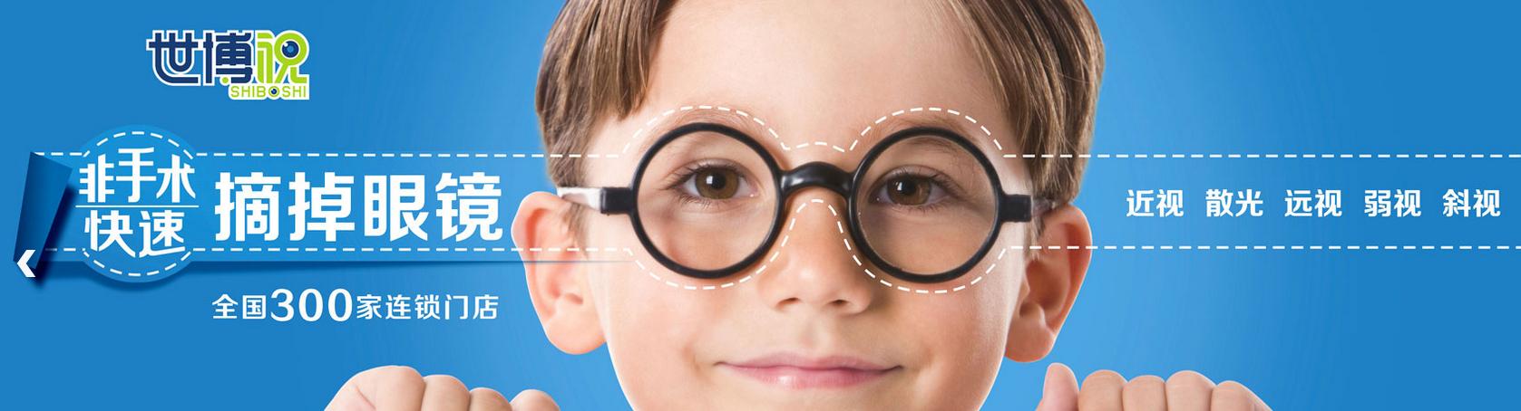 世博视视力矫正中心加盟