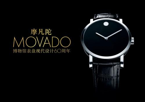 摩凡陀手表