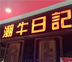 潮牛日记牛肉火锅