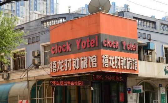 禧龙时钟旅馆