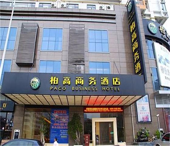 柏高商务酒店