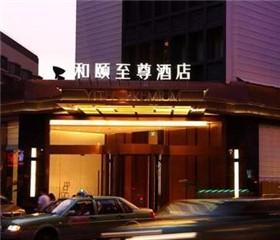 和颐至尊酒店