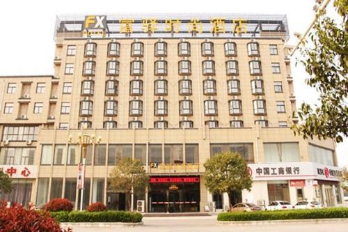 富驿时尚酒店加盟条件