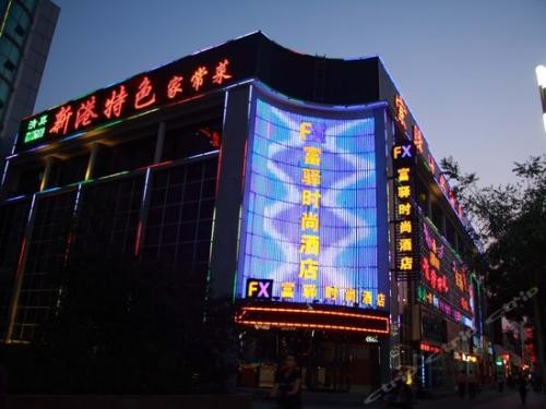 富驿时尚酒店