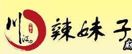 川江辣妹子麻辣香锅