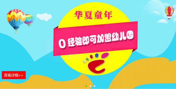 华夏童年幼儿园加盟优势