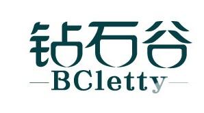 钻石谷BCletty